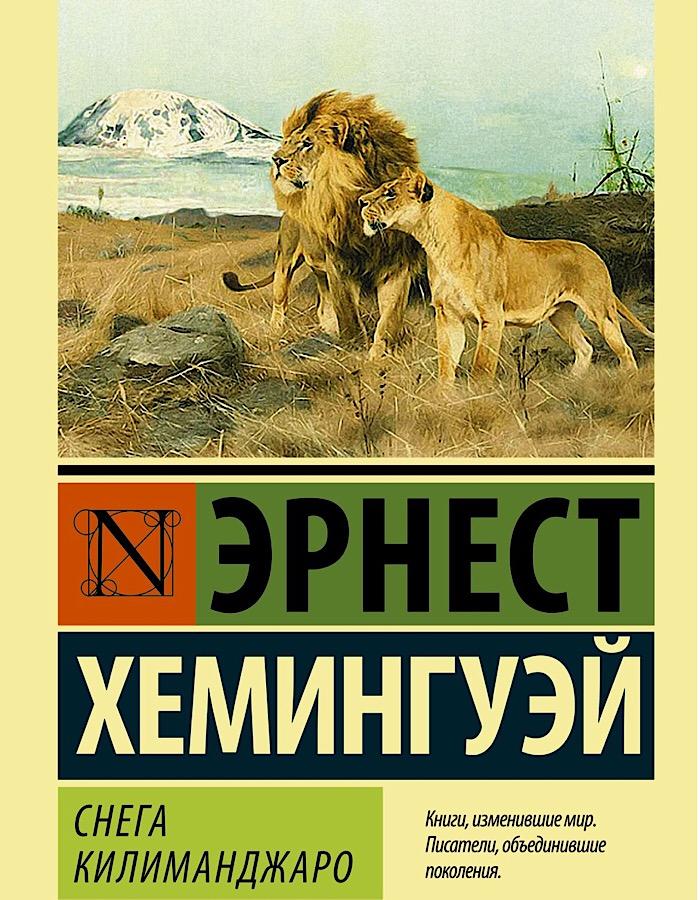 Книга Снега Килиманджаро