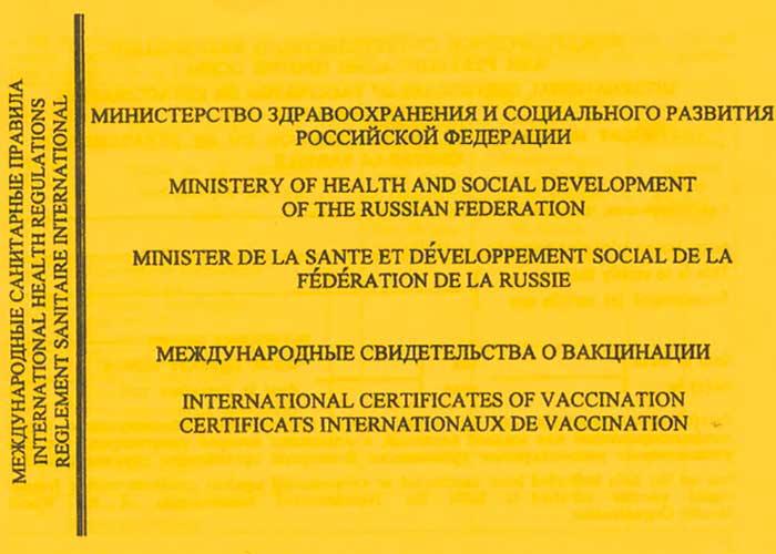Медицинский сертификат о прививке от желтой лихорадки