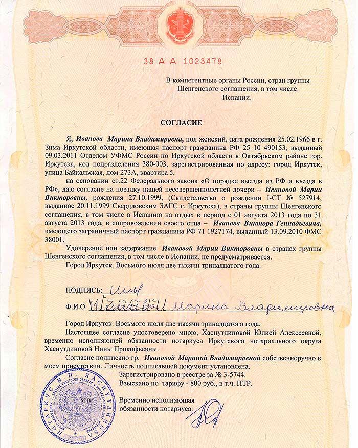 Разрешение на выезд ребёнка за пределы РФ