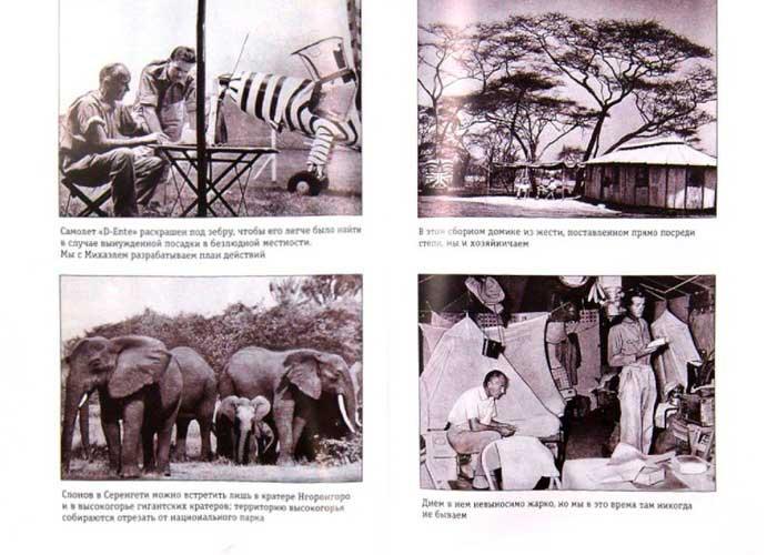 Страница книги «Серенгети не должен умереть»